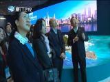 两岸共同新闻(周末版) 2019.03.30 - 厦门卫视 00:59:18