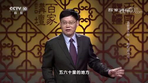诗歌故人心 1 却忆泪沾巾 百家讲坛 2019.04.01 - 中央电视台 00:37:56