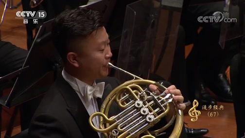 """《CCTV音乐厅》 20190401 """"漫步经典""""系列音乐会(67) """"交响中国风""""国家大剧院新作品音乐会"""