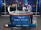 共享单车,未来如何? TV透 2019.04.01 - 厦门电视台 00:25:02