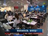 增值税减税实施,谁将受益? TV透 2019.04.02 - 厦门电视台 00:24:58
