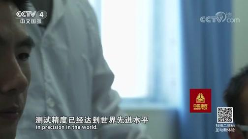 《幕后荣光》(3) 隐形战力 走遍中国 2019.04.03 - 中央电视台 00:25:54