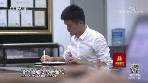 《幕后荣光》(4) 安全卫士 走遍中国 2019.04.04 - 中央电视台 00:25:51