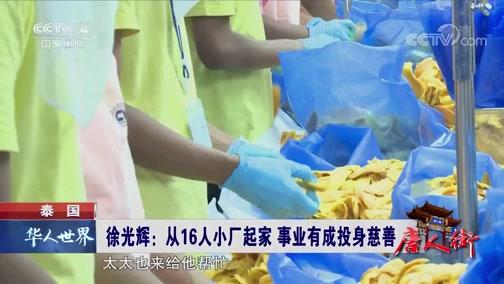 徐光辉:从16人小厂起家 事业有成投身慈善 华人世界 2019.04.08 - 中央电视台 00:05:19