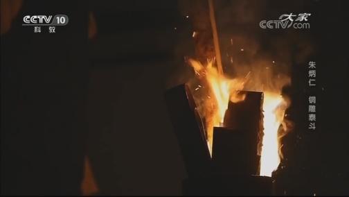[大家]一场惊世大火竟促成了熔铜艺术的意外诞生