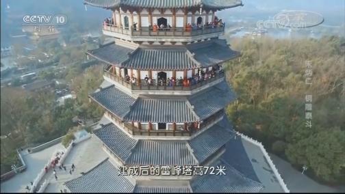 [大家]倒塌78年后重现惊世之作 280吨铜建成新雷峰塔