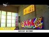 炫彩生活(美食汽车版) 2019.04.12 - 厦门电视台 00:14:22