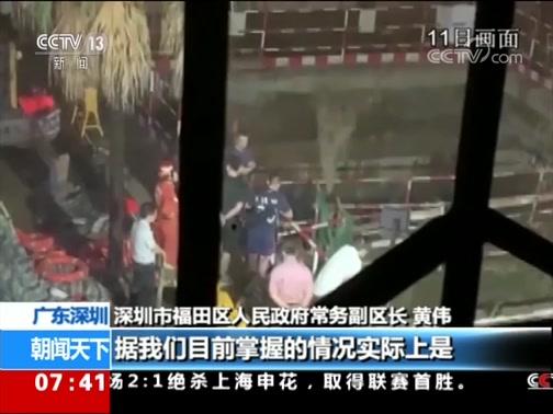 [朝闻天下]深圳 福田区 山洪汇聚导致人员撤出困难