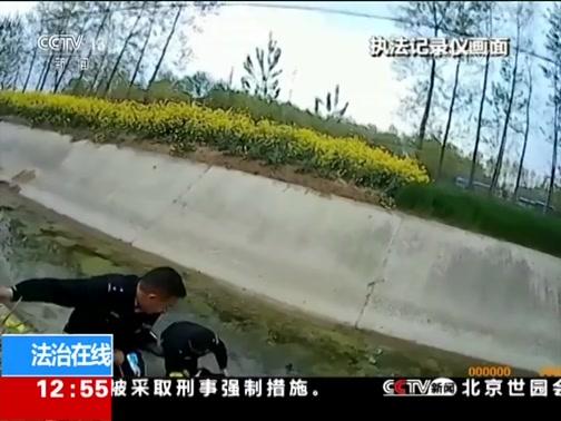 [法治在线]江苏泗阳 六旬老人落水 警民合力救援