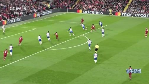 [冠军欧洲]1/4决赛首回合 利物浦击败波尔图
