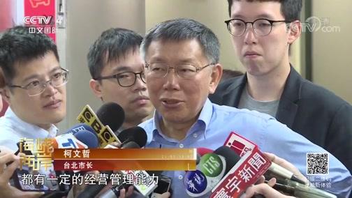 [海峡两岸]台湾政要回应郭台铭参选