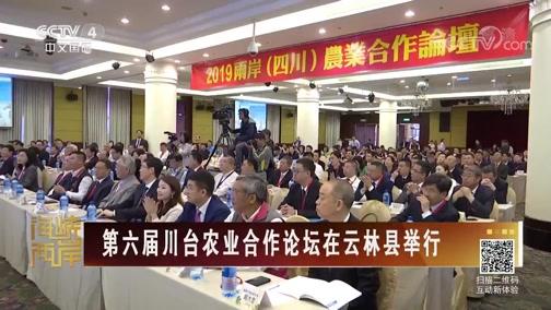 [海峡两岸]第六届川台农业合作论坛在云林县举行