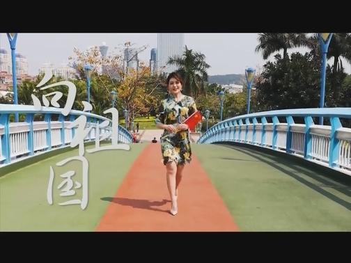 """""""庆新中国70华诞 微拍厦门""""手机视频拍摄活动开始啦! 00:00:35"""