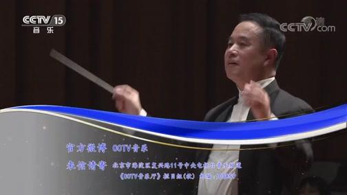 """《CCTV音乐厅》 20190420 """"漫步经典""""系列音乐会(81) """"乐咏龙江""""哈尔滨音乐学院民族交响音乐会(上)"""