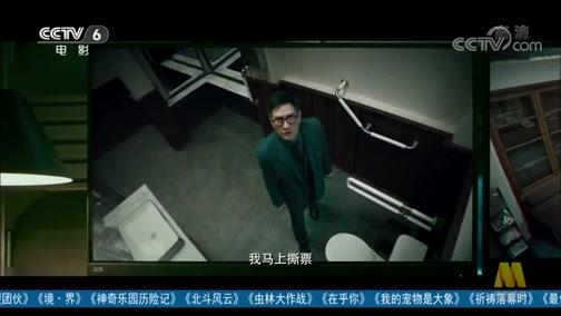 """[中国电影报道]文武合璧 张家辉""""催眠"""" 张翰""""裁决"""""""