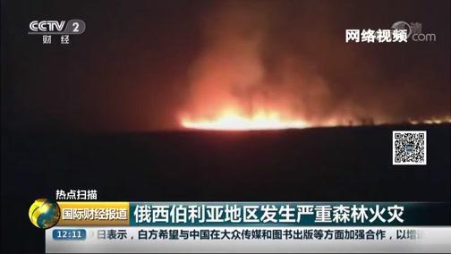 [国际财经报道]热点扫描 俄西伯利亚地区产生严重丛林火警