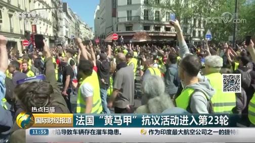 """[国际财经报道]热点扫描 法国""""黄马甲""""抗议活动进入第23轮"""