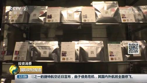 [国际财经报道]投资花费 重视品德 日本精品咖啡店鼓起