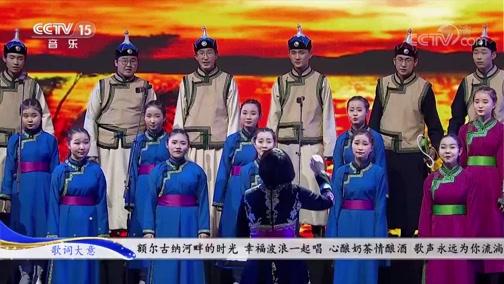 《CCTV音乐厅》 20190421 歌从草原来 内蒙古采风原创歌曲演唱会(下)