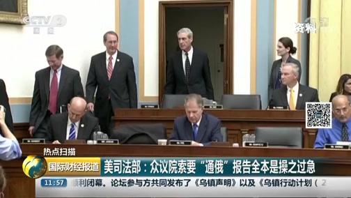 """[国际财经报道]热点扫描 美司法部:众议院索要""""通俄""""申报全本是操之过急"""