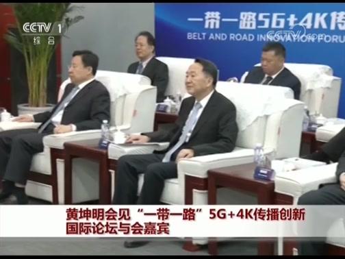 """[视频]黄坤明会见""""一带一路""""5G+4K传播创新国际论坛与会嘉宾"""