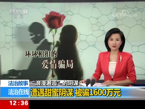 """[法治在线]法治故事 """"浪漫邂逅""""的阴谋"""