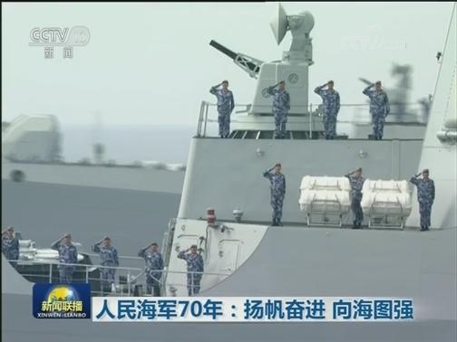 [视频]人民海军70年:扬帆奋进 向海图强