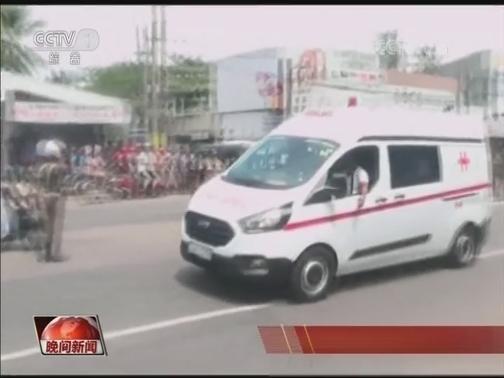 [视频]【追踪斯里兰卡连环爆炸袭击】斯里兰卡内阁召开新闻发布会