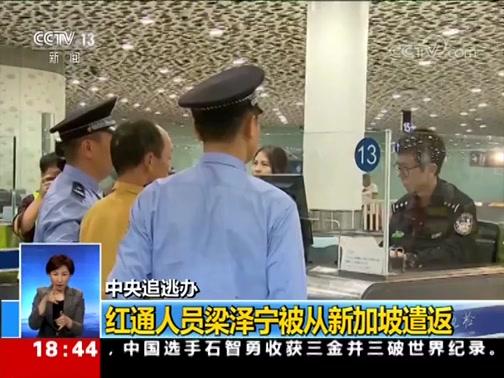 [共同关注]中央追逃办 红通人员梁泽宁被从新加坡遣返