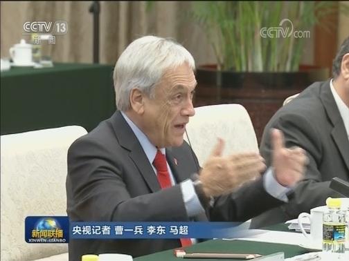 [视频]栗战书会见智利总统