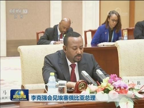 [视频]李克强会见埃塞俄比亚总理