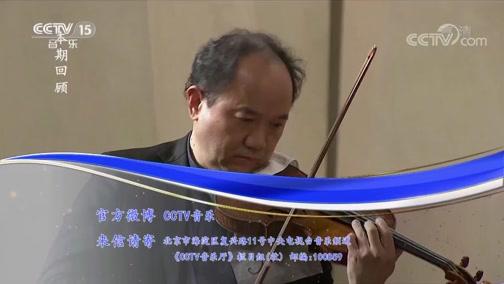 """《CCTV音乐厅》 20190424 """"漫步经典""""系列音乐会(85) 中央音乐学院第十届北京国际室内音乐节专场音乐会(上)"""