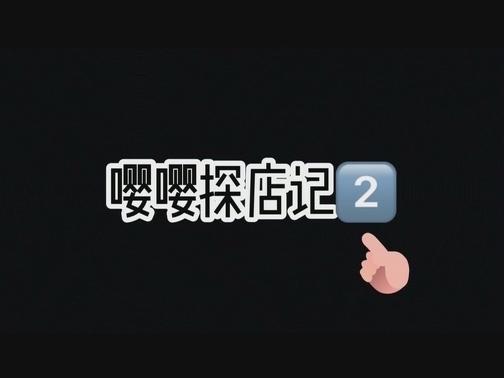 【看见闽西南】嘤嘤探店——中山路打卡 00:03:16