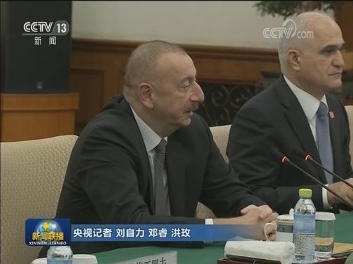 [视频]汪洋会见阿塞拜疆总统