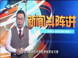 新闻斗阵讲 2019.04.26 - 厦门卫视 00:24:47