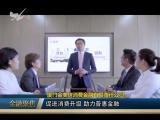 金融聚焦 2019.04.27 - 厦门电视台 00:07:55