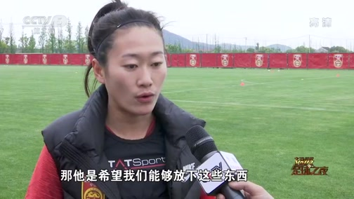 [足球之夜]玫瑰战记:中国女足吹响集结号