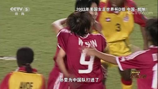 [足球之夜]玫瑰战记:2003世界杯告别?#24179;?#19968;代