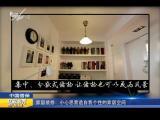 炫彩生活(房产财经版) 2019.04.29 - 厦门电视台 00:10:24