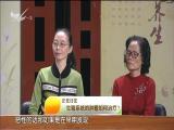 女人的雷区 名医大讲堂 2019.04.30 - 厦门电视台 00:28:56