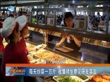 新闻斗阵讲 2019.05.02 - 厦门卫视 00:24:24
