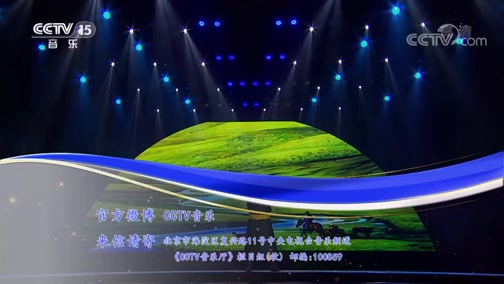 《CCTV音乐厅》 20190502 歌从草原来 内蒙古采风原创歌曲演唱会(上)