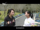 炫彩生活(房产财经版) 2019.05.01 - 厦门电视台 00:14:15