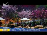 炫彩生活(房产财经版) 2019.05.03 - 厦门电视台 00:06:57