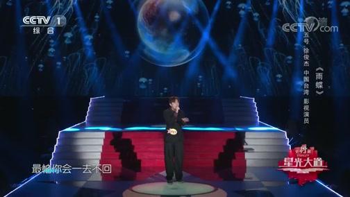[星光大道]终极比拼 徐俊杰独特声音演唱的《雨蝶》更胜一筹