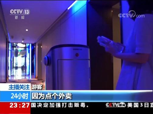 [24小时]主播关注 科技助力假日旅游·广东深圳 科技创新改变旅游住宿模式