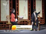 象——中医的主要信息来源 名医大讲堂 2019.05.03 - 厦门电视台 00:29:46