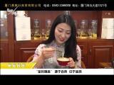 炫彩生活(美食汽车版)2019.05.04 - 厦门电视台 00:13:43