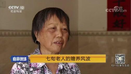 《庭审现场》 20190504 七旬老人的赡养风波