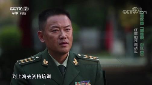 《中国武警》 20190505 红星照我去战斗
